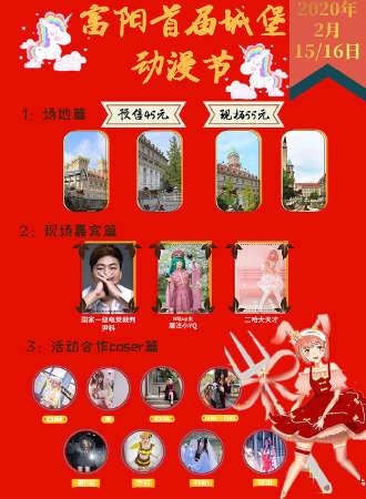 富阳首届城堡祭动漫展