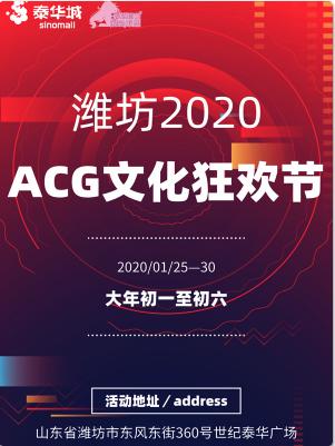 潍坊·2020ACG文化狂欢节