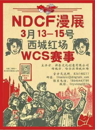 哈尔滨NDCF漫展