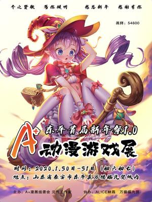 东平·首届A+动漫展·新年祭