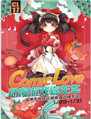 淄博·第十七届ComicLove动漫嘉年华