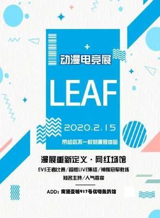Leaf动漫电竞主题展
