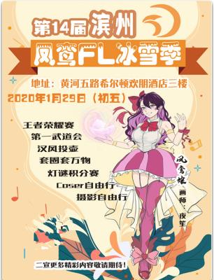 滨州·第十四届凤鸾FL冰雪祭
