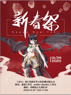 漳州·新春祭