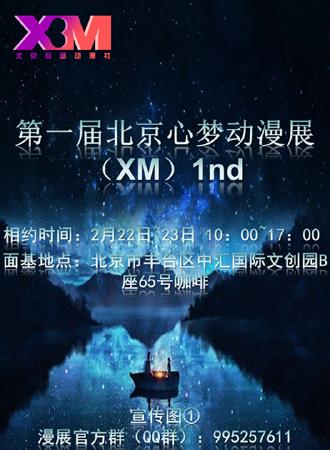 第一届北京心梦动漫展(XM)1nd