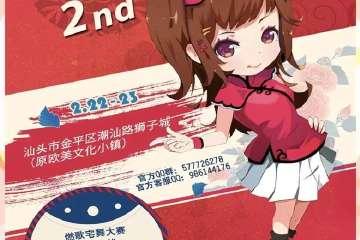 cs_acg动漫游园祭2nd