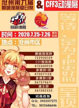 沧州第九届狮城漫展夏日祭&CFF3动漫展
