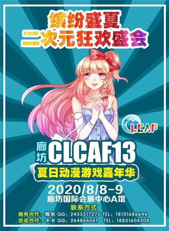 廊坊CLCAF13夏日动漫游戏嘉年华
