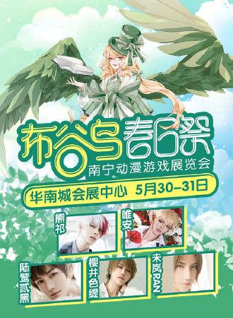 南宁布谷鸟春日祭