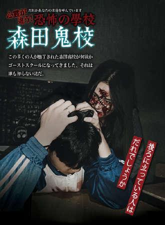 森田鬼校——森田游戏体验馆【郑州大上海城店】