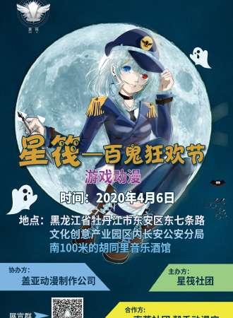 牡丹江星筏—百鬼狂欢节