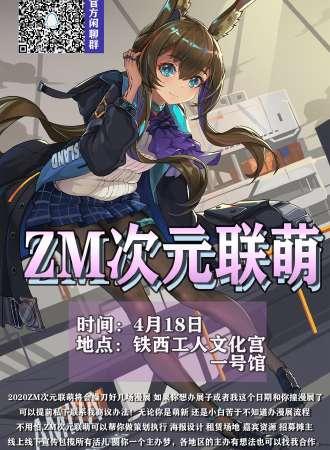 沈阳ZM次元联萌-04.18