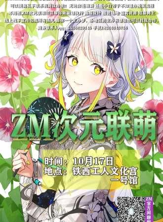 沈阳ZM次元联萌-10.17