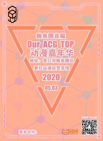 鲅鱼圈第一届Our ACG TOP嘉年华