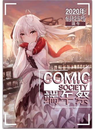Comic Society端午祭