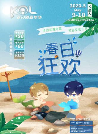 广州KOL春の旅嘉年华