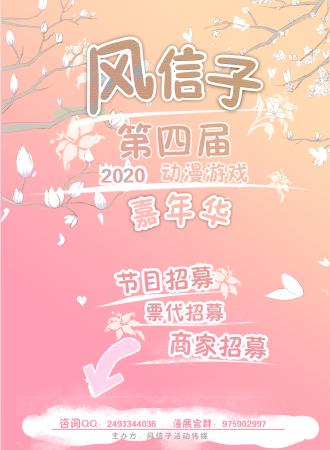 2020风信子第四届动漫游戏嘉年华