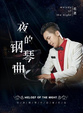 《夜的钢琴曲》—石进钢琴音乐会-成都站 2020.05.15