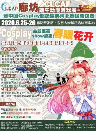 2020廊坊CLCAF端午动漫游戏展暨第十六届中国Cosplay超级盛典河北赛区晋级赛