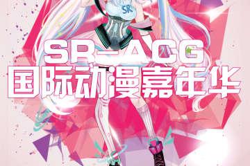SR-ACG中国·沈阳首届动漫游戏嘉年华