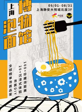 上海泡面博物馆3.0