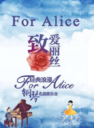 """""""致·爱丽丝""""经典浪漫钢琴名曲音乐会-成都站 07.18"""