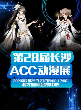 第28届长沙ACC动漫展