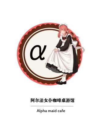 阿尔法女仆咖啡桌游馆