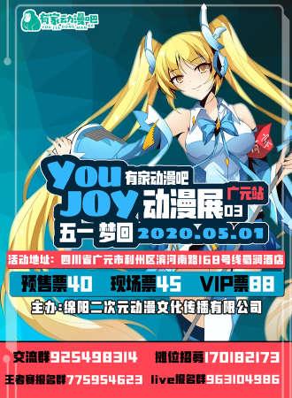 youjoy动漫展会03广元站
