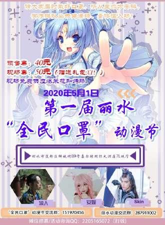 """第一届丽水""""全民口罩""""动漫节"""