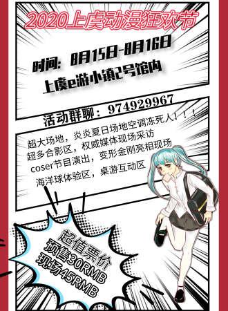 上虞E游小镇动漫节3.0