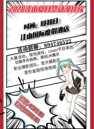 江山夏日祭动漫展