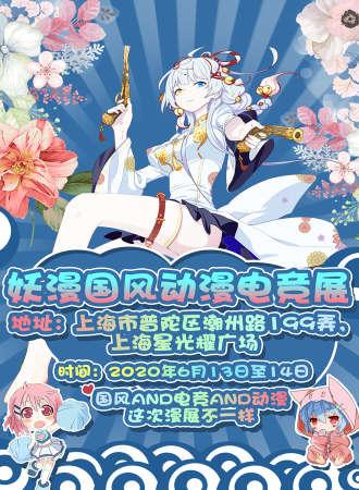 【免费展会】妖漫国风动漫电竞展