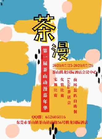第一届茶山动漫嘉年华