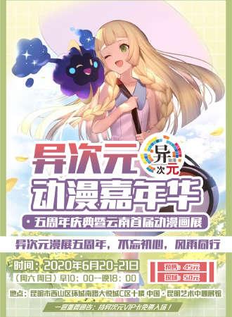 异次元动漫嘉年华-五周年庆典暨云南首届动漫画展
