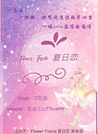 Flower Fiseta夏日恋