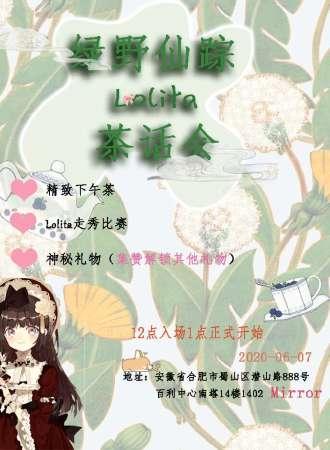 绿野仙踪Lolita茶话会