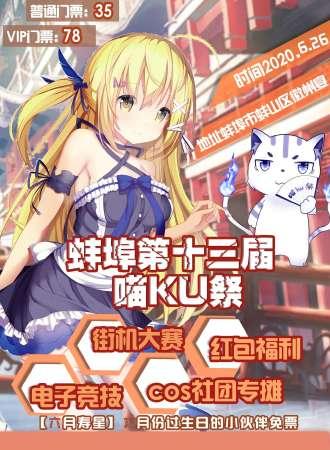 蚌埠第十三届喵KU祭