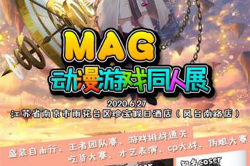 南京MAG动漫游戏嘉年华