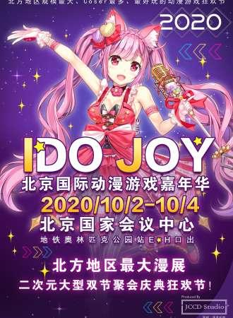 IDO JOY北京国际动漫游戏嘉年华