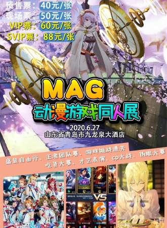 MAG动漫游戏同人展-青岛站