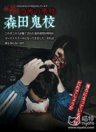 森田鬼校-森田游戏体验馆【中山路店】-夏季
