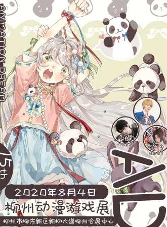 柳州ANIMATION DREAM 动漫展(AD15)