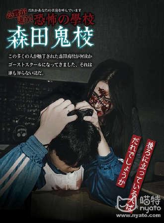 森田鬼校——森田游戏体验馆【郑州大上海城店】5-8