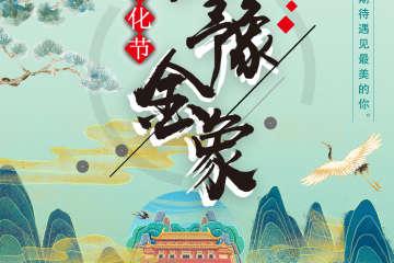 大豫金象--动漫文化节