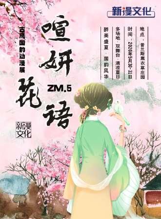 新漫文化·喧妍花语ZM.5
