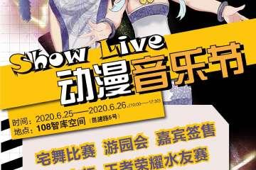 Show Live周年庆·动漫音乐节Party