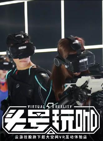 【北京】头号玩咖·大空间VR密室轰趴团建(北京-石景山大玩家店)