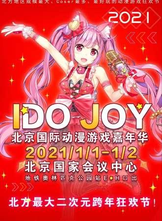 2021北京IDO JOY动漫游戏嘉年华