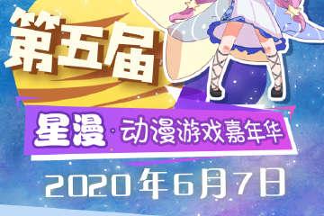 第五届星漫动漫游戏嘉年华